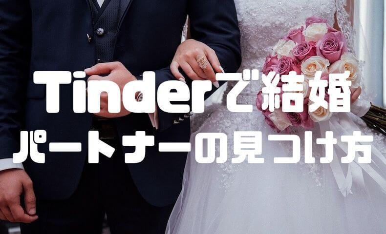 Tinderで出会って半年で結婚!パートナーを見つけるまでにやったことまとめ。