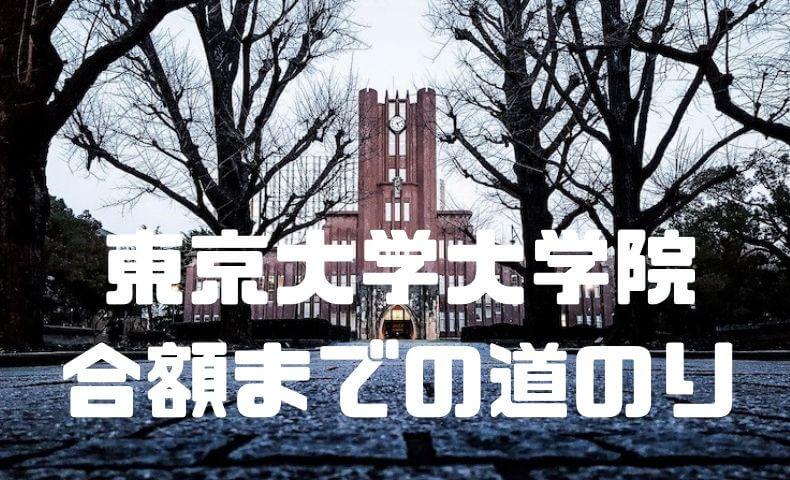 大学院から東京大学へ。合格までの道のりをまとめてみたよ。