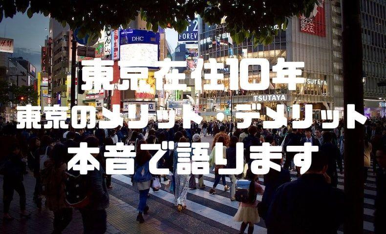 東京在住10年。上京して東京に住むメリット/デメリットを考えてみたら、東京を離れたくなった自分がいた。