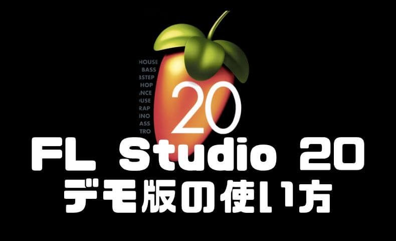 FL Studio 20のデモ版のダウンロード/インストール手順!