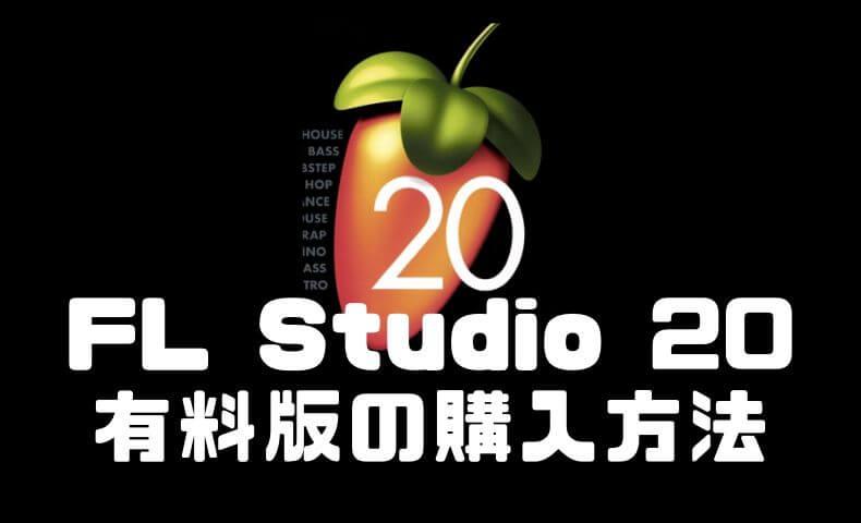FL Studio20(有料版)の購入方法とインストール手順!