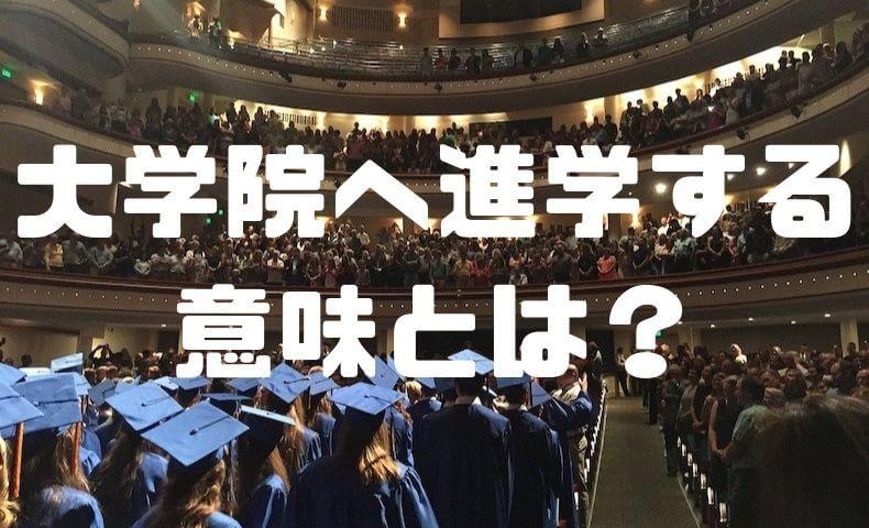 【大学院の意味とは?】大学院に進学するメリット・デメリットまとめ。