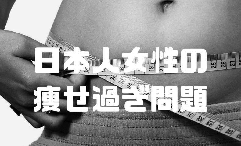 日本人女性は痩せ過ぎ!痩せ過ぎ問題を解決するための研究計画を考えてみた。