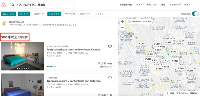 airbnb,メリット,デメリット,人気,理由