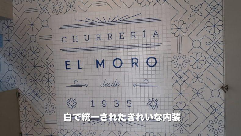 メキシコシティ,オススメ,カフェ,メキシコ,チュロス