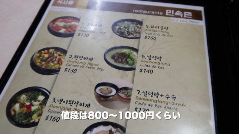 メキシコシティ,レストラン,オススメ,韓国料理