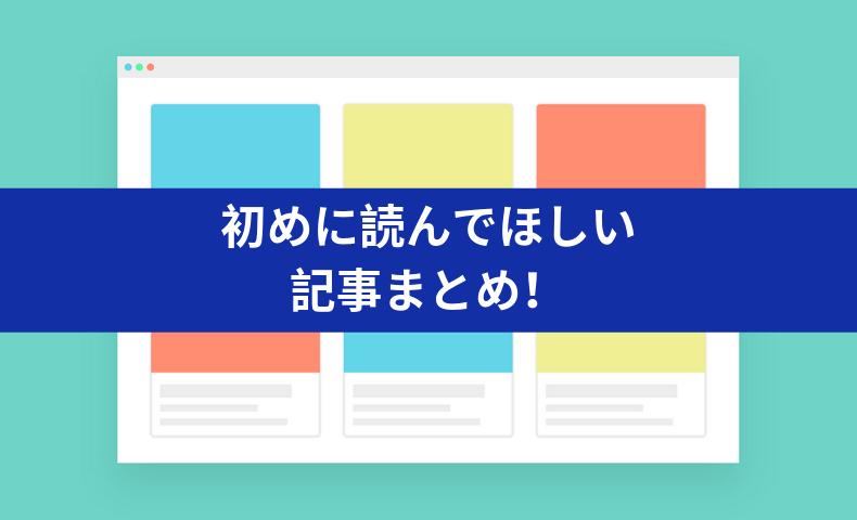 記事まとめ,ブログ