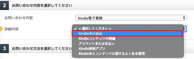 Kindle,電子書籍,返品,返金,手順,方法,簡単,kindle本
