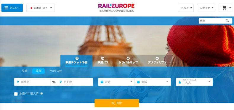 ヨーロッパ,レイルヨーロッパ,電車,予約方法,イタリア,ミラノ,ベネチア,行き方