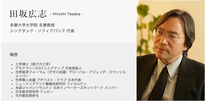 田坂広志,探検,未来,人材,働き方,考え方,キャリア,人生,哲学