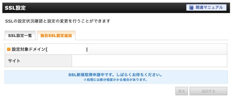 ワードプレス,xserver,エックスサーバー,ブログ運営,wordpress,ssl化