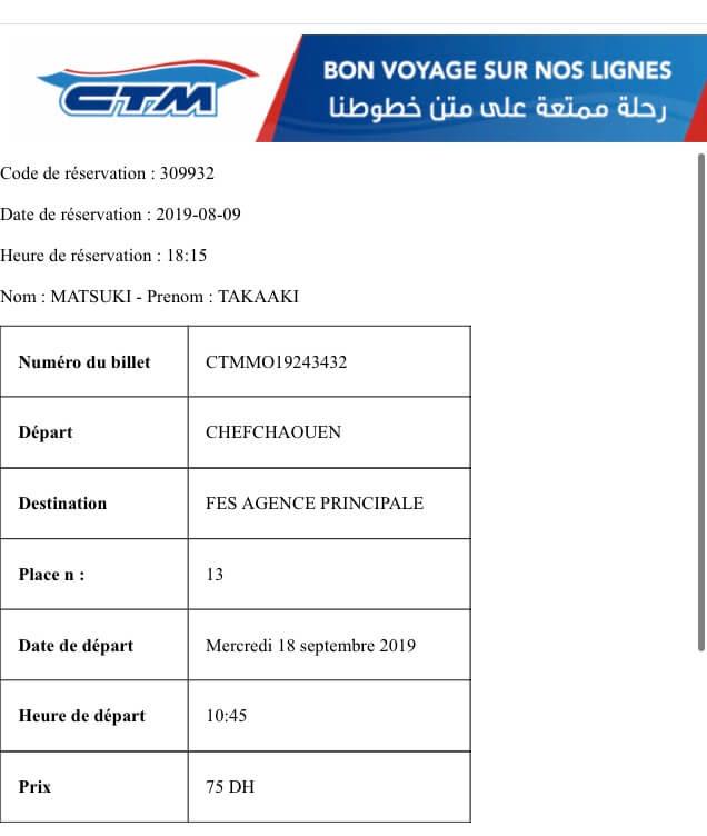 モロッコ,バス,シャウエン,フェズ ,ctm