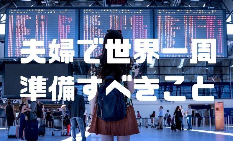 世界一周,夫婦,アイキャッチ,準備,費用,お金