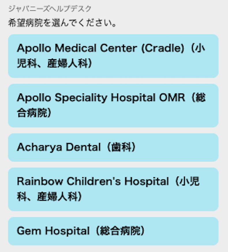 インド,チェンナイ,病院,日本語デスク,保険