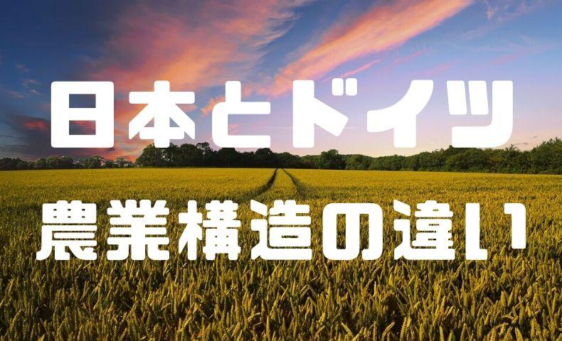 アグリテクニカから学ぶ日本農業の問題と将来像。攻めの農業に対する違和感とは。