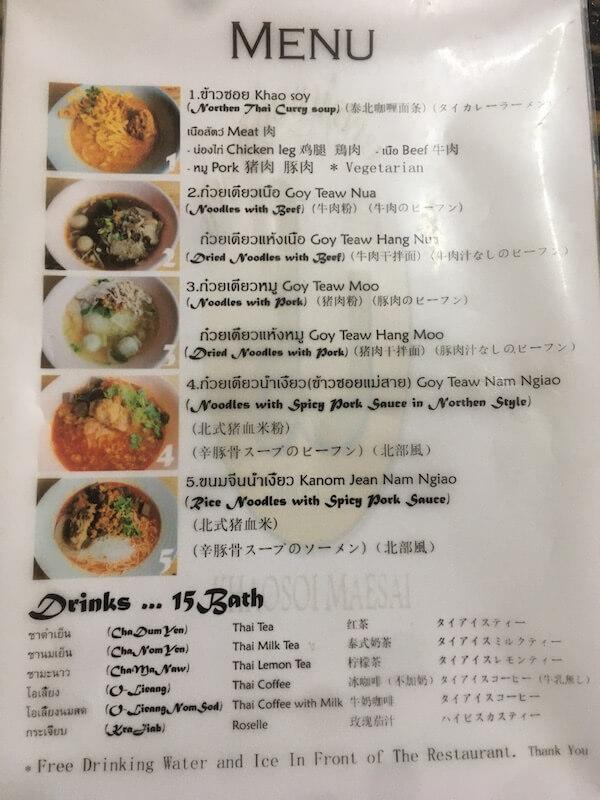 タイ,チェンマイ,グルメ,レストラン,タイ料理