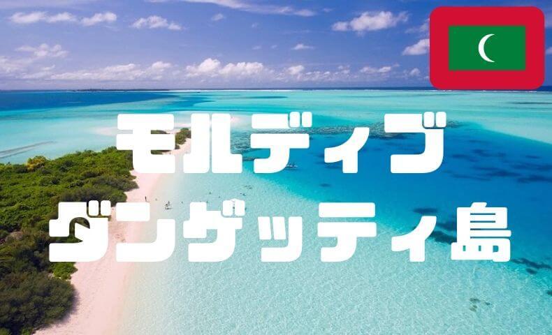 モルディブでオススメのローカル島!ダンゲッティ島の楽しみ方!