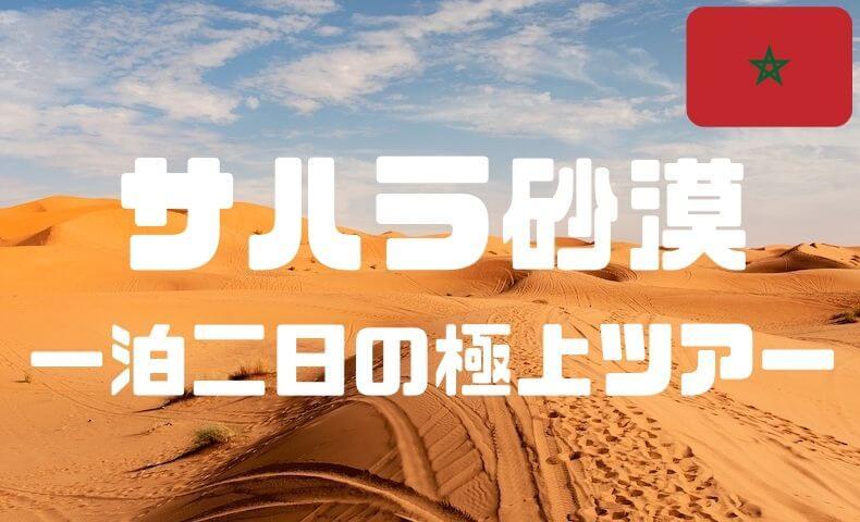 サハラ砂漠(メルズーガ)で1泊2日の格安砂漠ツアー!最高の星空を見逃すな!