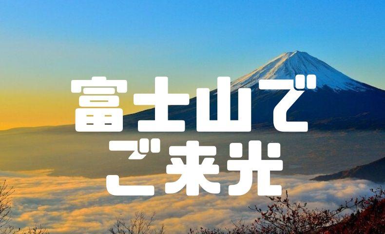 富士山に登ってご来光!留学生と富士山に登って学んだ大事なこと。