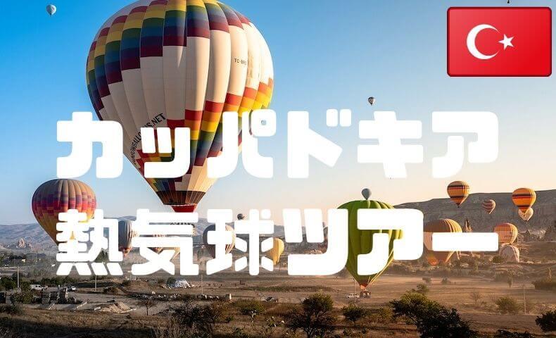カッパドキアの熱気球ツアーをお得な金額で!オススメの現地ツアー会社と熱気球ツアーの内容を暴露しますd。