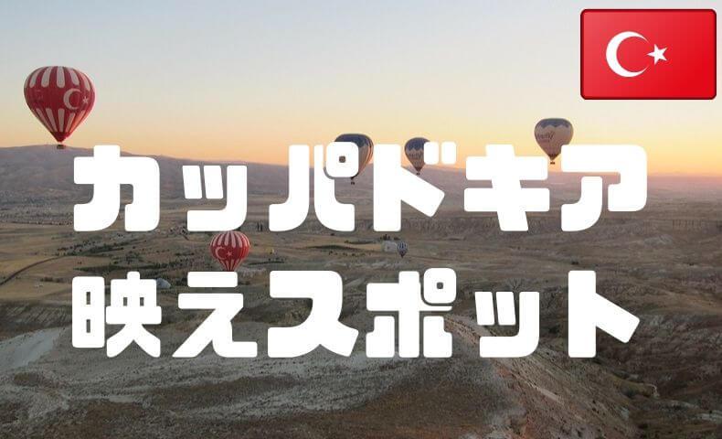 カッパドキアの熱気球を楽しむオススメビュースポット3選!