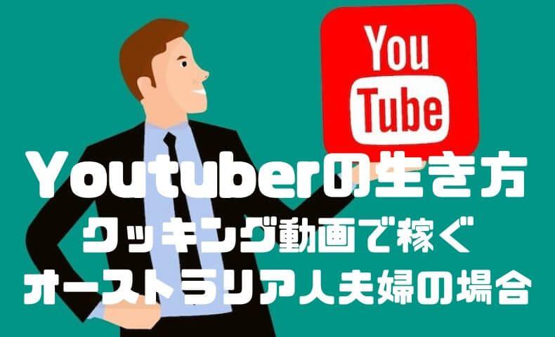 【Youtuberの収入と生活】登録者数25万人越えの60代夫婦から聞く、Youtuberとしての生き方とは?