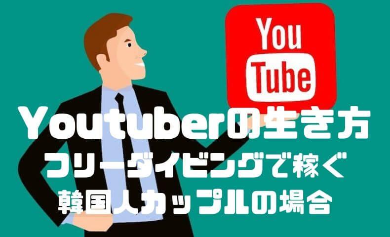 【Youtuberの収入と生活】モルディブを無料で旅する韓国人カップルから聞く、Youtuberとしての生き方とは?