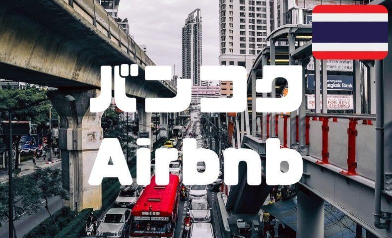 """タイ・バンコクでオススメのAirbnbはここだ!""""The Journey Begins"""""""
