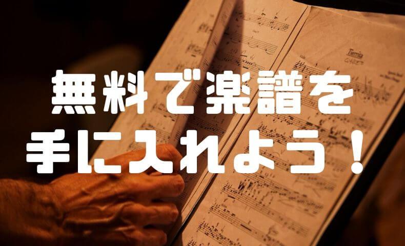 楽譜を無料でダウンロード!?Musescoreの無料トライアルの活用方法。