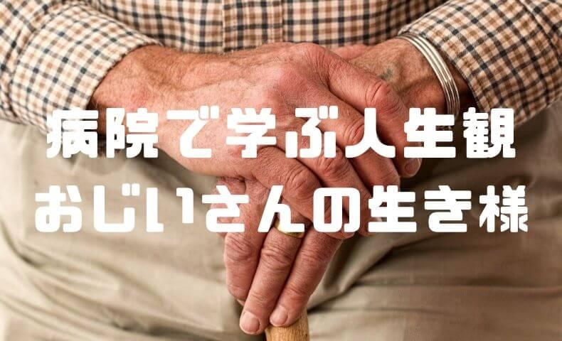 病院で出会ったおじいちゃんに人生相談したら、人生で大事なことを教わった。