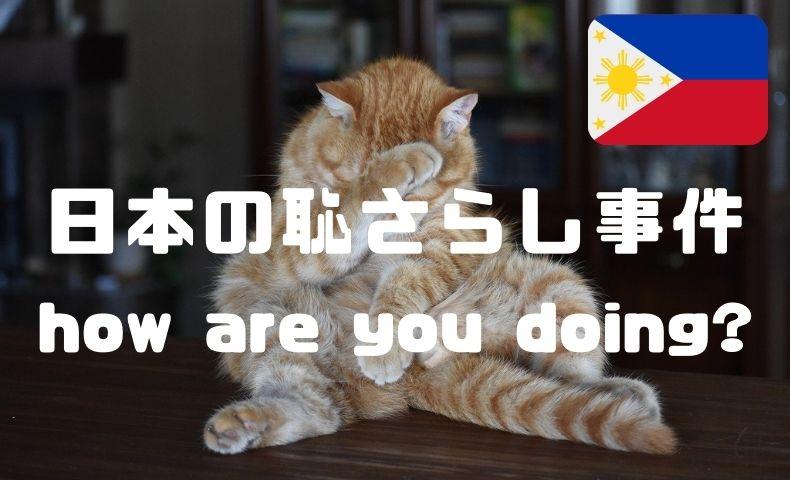 日本の英語教育を真面目に受けていた僕が味わったフィリピンでの洗礼。how are you doing事件。