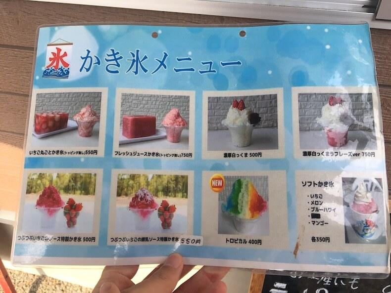 鹿児島,イチゴ,アイスクリーム,かき氷,クレープ,パフェあ