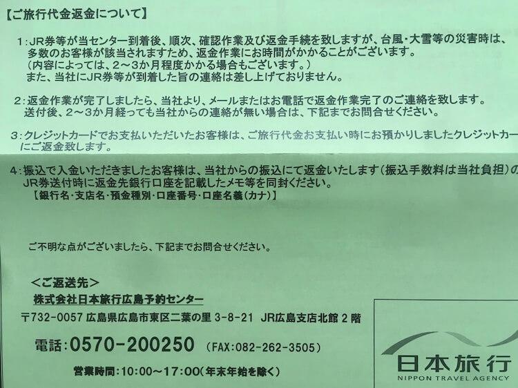 鹿児島,広島,新幹線,格安