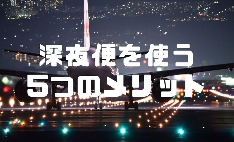 海外旅行で深夜便をオススメする5つの理由。