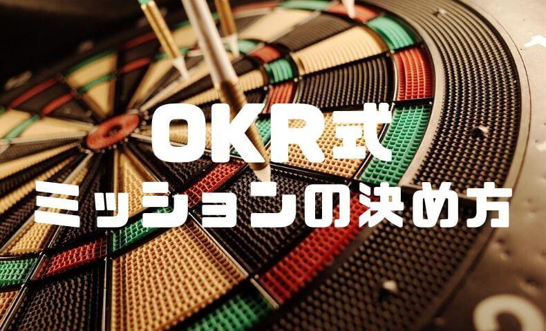 OKRを基にした、ミッション・ビジョン・バリューの作り方や違いをまとめてみた。