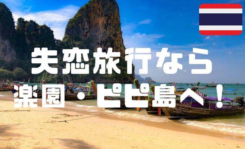 失恋旅行にオススメ!タイのピピ島で最高の一日を!ボクシング・シュノーケリング・クラブなんでもあり!