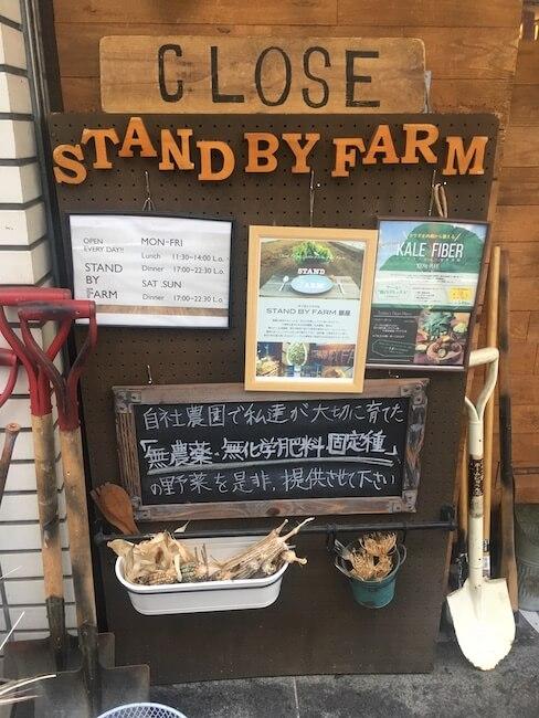 東京,銀座,グルメ,オーガニック,レストラン