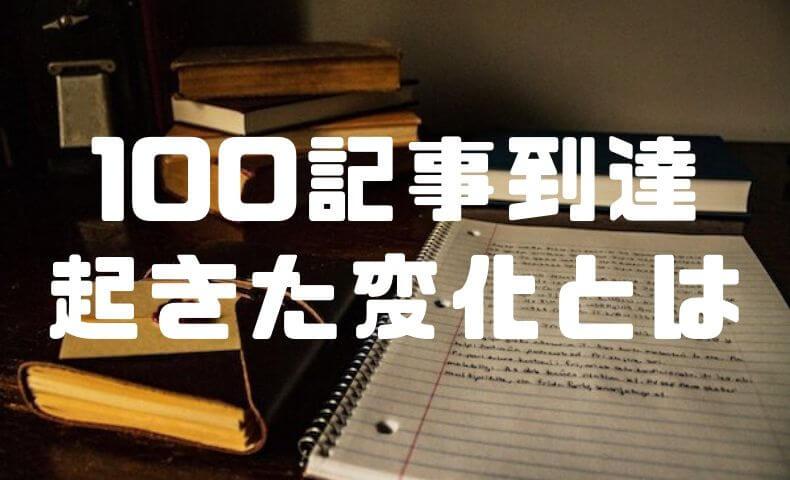 副業の雑記ブログ開始4ヶ月で100記事到達した時の成果や得られたことをまとめてみた。
