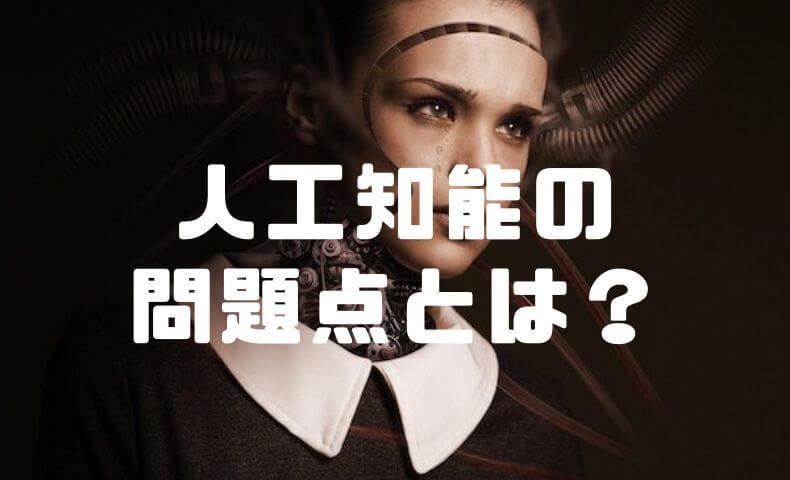 【人工知能の問題点?】人工知能は、仕事ではなく、やりがいを奪う。とある味噌職人の心の苦しみ。