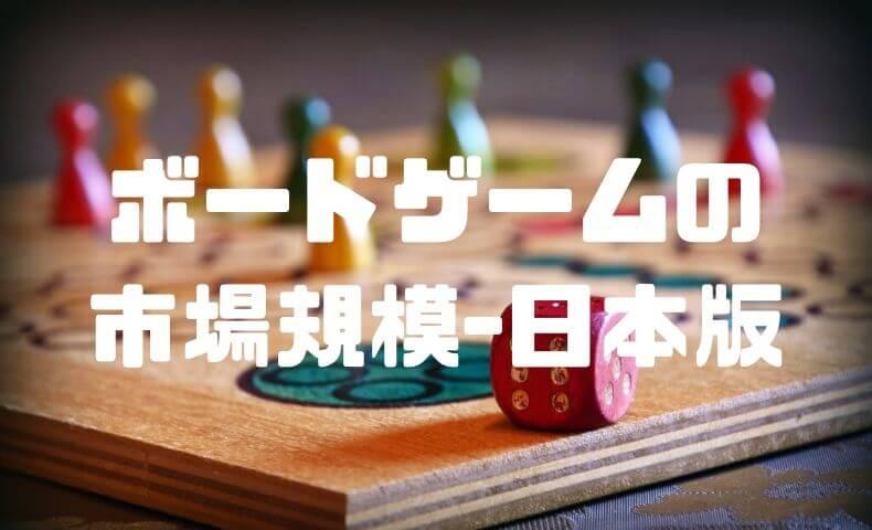 日本のボードゲームの市場規模はどれくらい?ボードゲームの市場規模を他の産業と比較してみた。