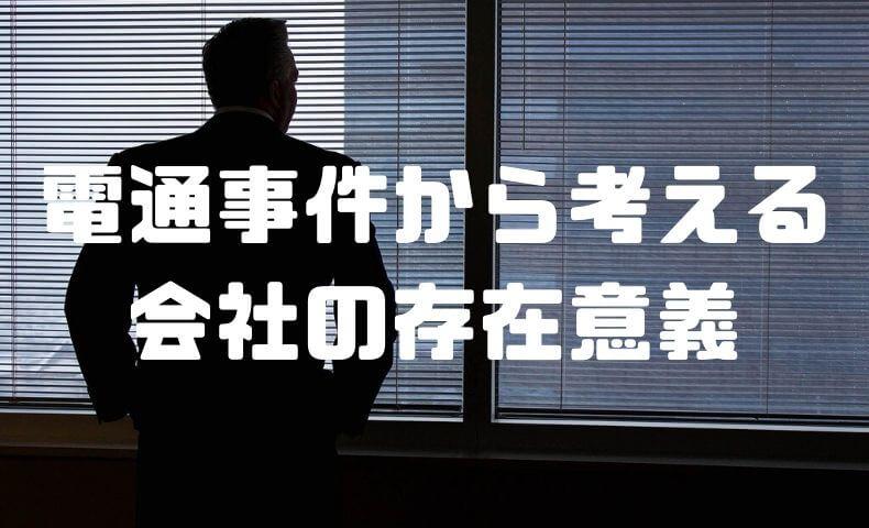 電通事件から考える、会社の存在意義と会社員のあり方。