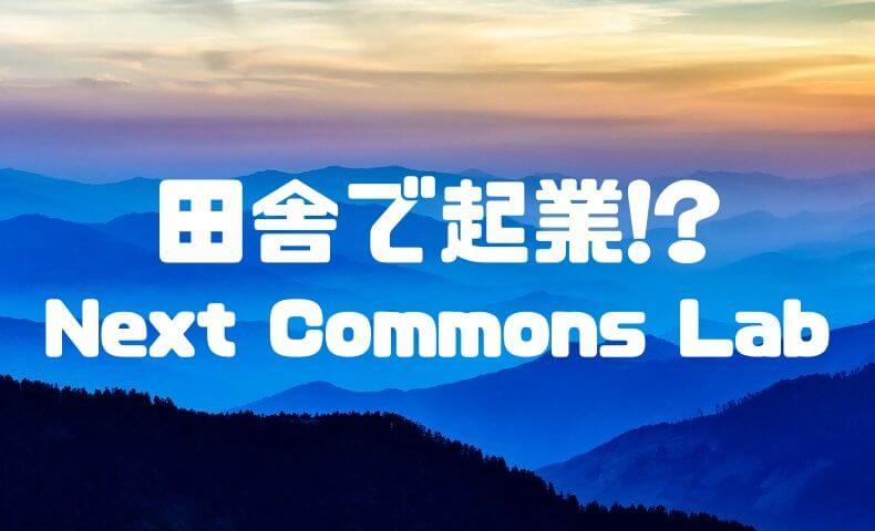 田舎で起業したい移住者へ手厚いサポート!Next Common Labの支援体制とは。