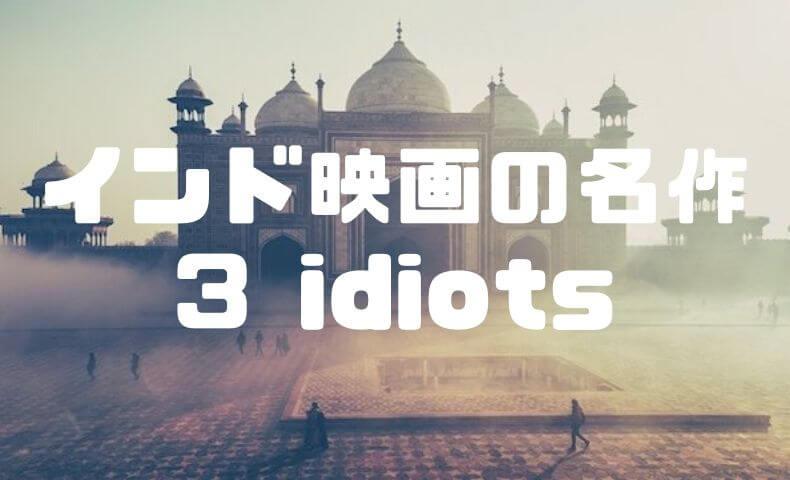 就活生にオススメのインド映画「3 idiots」| 就活の悩みを吹き飛ばそう!