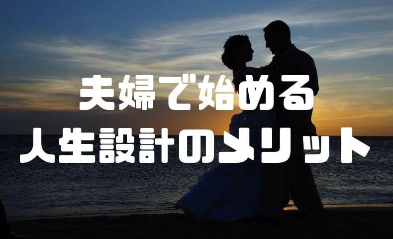 幸せな結婚生活を送るための秘訣とは?夫婦で人生設計するメリットについての解説しよう。
