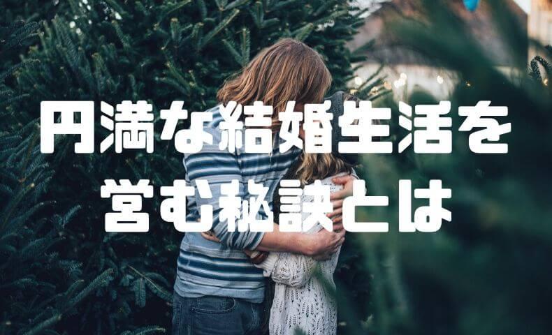 結婚生活を円満に続けるための秘訣とは?妻を幸せにする3つの方法。