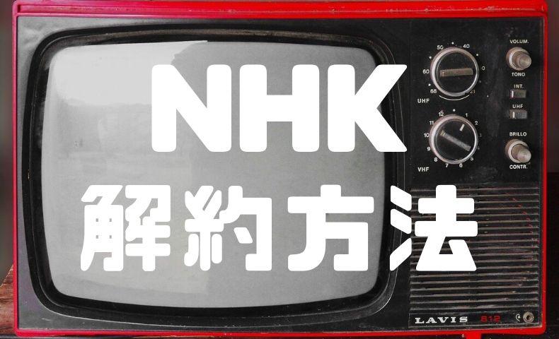 NHKの受信料を簡単に解約する方法。海外赴任や世界一周に行く前に、NHKを解約しておこう!