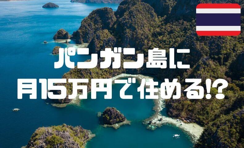 タイの離島リゾートに長期滞在!パンガン島に月15万円の予算で暮らせるという衝撃。