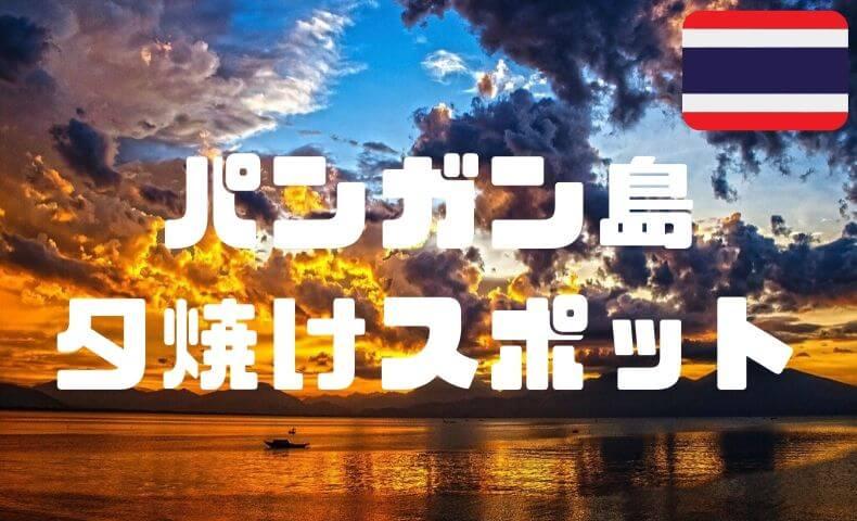 タイ・パンガン島のおすすめ絶景夕焼けスポット!フルムーンパーティー以外も楽しもう!