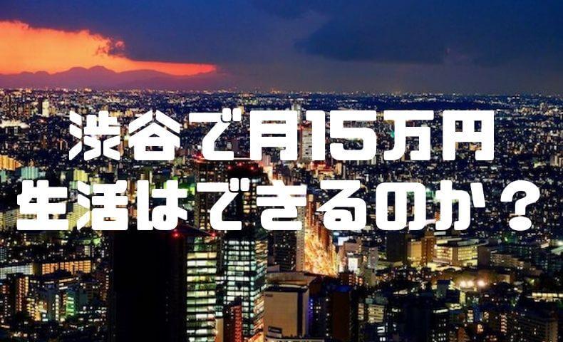 月15万円で渋谷で生活!月15万円あれば優雅な(?)リタイヤ生活は可能だ!