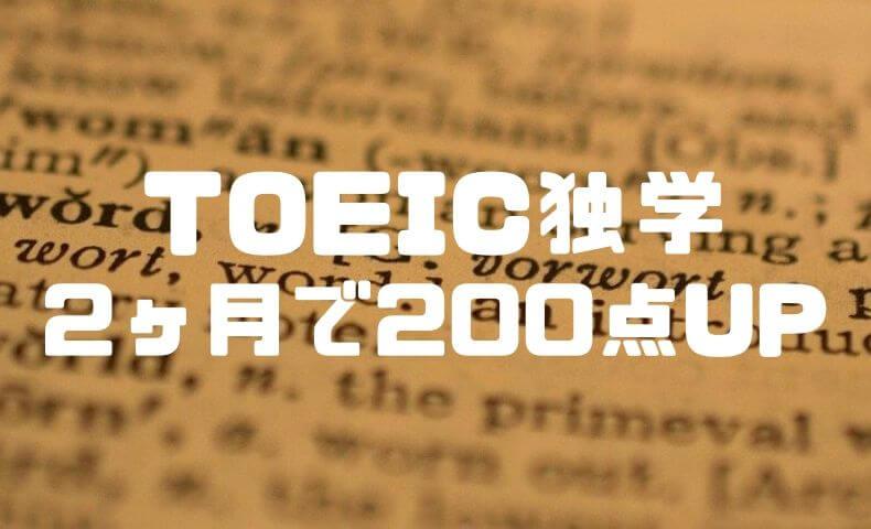 TOEICを2ヶ月の独学で200点(TOEIC660→TOEIC860)伸ばした方法まとめ。